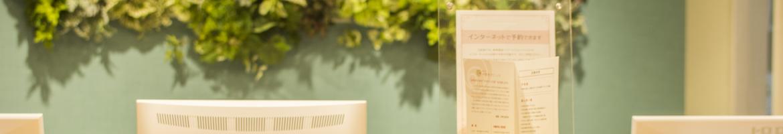 女医が診る婦人科 可世木クリニック - 名古屋市中区 - 金山駅徒歩30秒